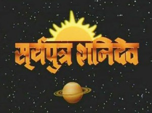 jyotish-and-shani-dev